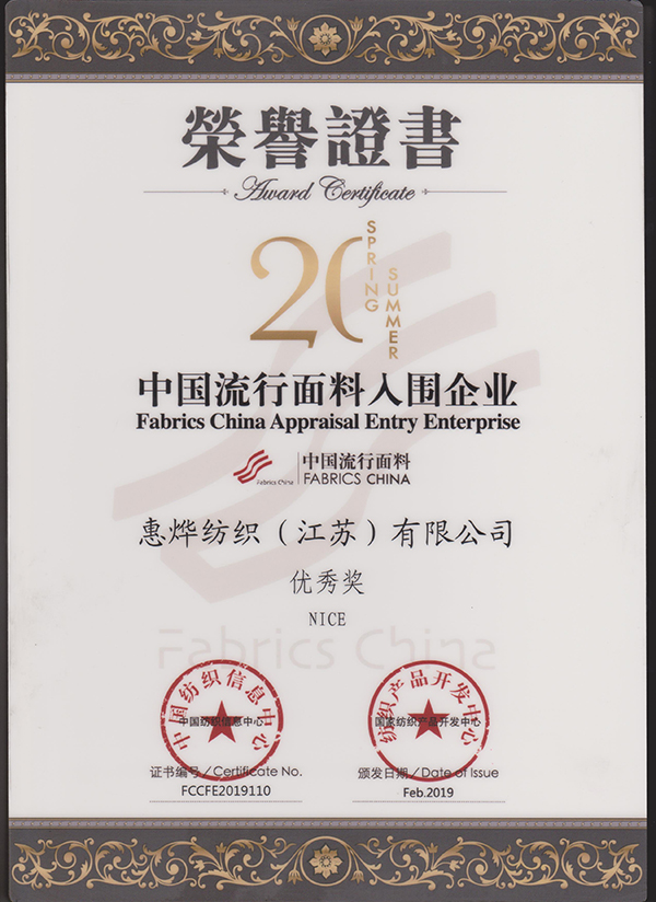 Fabrics China Appraisal Entry Enterprise